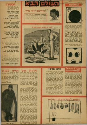 העולם הזה - גליון 1211 - 7 בדצמבר 1960 - עמוד 21 | חממזירזן ׳בעריכת־לילייגליל* מוזמנים מיטתתפים. כל אחד מהמש־ ״־ד־-ווזזפיס בחיבור״ חזזומר-המתפרסם -בעמוד זוב יזכה בפרס של עשר ל״י שיוענק מדי שבוע. הזוכה בפרס