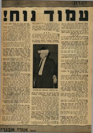 העולם הזה - גליון 1211 - 7 בדצמבר 1960 - עמוד 5 | ץ אב ז׳כוטינסקי אמר :״אני לא אעמוד דום כאשר ( גנבים שרים את ר,תיקווה ומריקים בינתיים את כיסי!״ ישנה בארץ מפלגה הדוגלת בתורתו של ז׳בוטינסקי. ההזדהות היא כה רבה