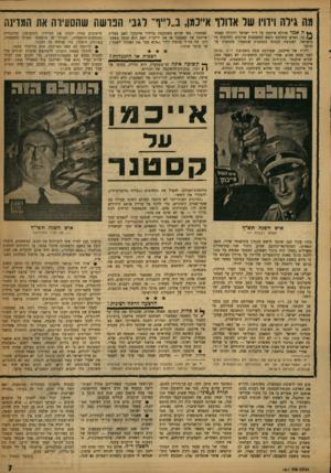 העולם הזה - גליון 1211 - 7 בדצמבר 1960 - עמוד 7 | וידויו של אייכמן, שפורסם עתה בשבועון לייף, נכתב לפני חמש שנים. … גם הסופר הגאוני ביותר לא יכול היה להמציא איש קאסטנר, כפי שהיא משתקפת בווידוי אייכמן? האם מצדיק