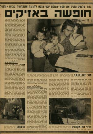 העולם הזה - גליון 1211 - 7 בדצמבר 1960 - עמוד 8 | גדוד בלשים הוביל את אסיר-העולם ׳וסו מנקס לחגיגה משפחתית בביתו-והטיל חופשה באז׳ אחר של העיר. אולם אסתר לא רצתה לעבור מכפר שלם. היא פחדה להתחיל הכל מחדש. היא