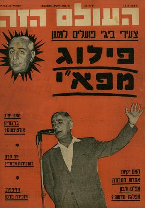 העולם הזה - גליון 1213 - 21 בדצמבר 1960