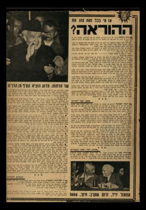 העולם הזה - גליון 1214 - 28 בדצמבר 1960 - עמוד 11 | הוא כבר השלים עם הבלתי־נמנע: שהוועדה תקבע כי לבון חף מכל פשע. … לבון טוהר — אך איש לא הואשם בפירוש. … ס קיים מיסמך ה מוכיח כי לבון היה שותף ״לתי־הנון.