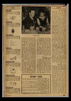 העולם הזה - גליון 1214 - 28 בדצמבר 1960 - עמוד 18 | המכוניות עושות רעש, האנשים רועשים — בשביל מה אנחנו צריכים פצצת אטום?!״ @ ה ד ״ רישראל שיי כ, בכותרת לרשימה על סערת פצצת האטום הישראלית :״הגויים אוהבים רק יהודי