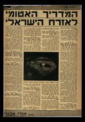 העולם הזה - גליון 1214 - 28 בדצמבר 1960 - עמוד 5 | מדוע כעסו האמריקאים כאשר היה נדמה להם בי ישראל מייצרת פצצות אטום? … האס אפשר ישמור בסוד את ייצורן של פצצות־אטום במדינה קטנה? … האם יכולה מדינה קטנה, המייצרת