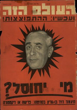 העולם הזה - גליון 1215 - 4 בינואר 1961