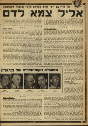העולם הזה - גליון 1215 - 4 בינואר 1961 - עמוד 6 | על הקו היתר, פולה בן־גוריון . … בן־גוריון עצמו נמנע מהצבעה. … מעולם לא ספג דויד בן־גוריון סטיירת־לחי מצלצלת יותר.
