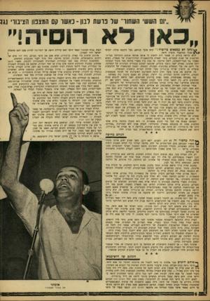 העולם הזה - גליון 1216 - 11 בינואר 1961 - עמוד 6 | לולא קריאת ביניים זו, אפשר היה לחשוב כי אותר, אסיפר, אומנם התקיימה בבריתך,מועצות של שנות העשרים, בימי ראשית הדיקטאטורה הטירוריסטית של סטאלין, בשיא מאבקו נגד