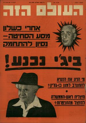 העולם הזה - גליון 1217 - 18 בינואר 1961