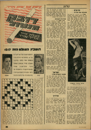 העולם הזה - גליון 1217 - 18 בינואר 1961 - עמוד 21 | החומר נמצא בידיו של נתן אקסלרוד, בעל יומן כרמל לשעבר.