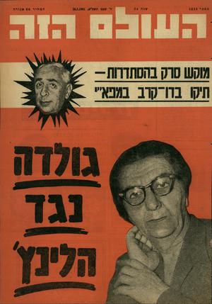 העולם הזה - גליון 1218 - 25 בינואר 1961