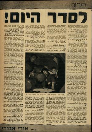 העולם הזה - גליון 1218 - 25 בינואר 1961 - עמוד 5 | הדיון הגדול, שהחל עם עדותו של פנחס לבון, ושנפסק באמצע עם מינוי ועדת־השבעה, תם ונשלם. … נבון ההיפך ^ חזר פנחס לבון על ההצעות המרחיקות־לכת לרפורמה של מערכת