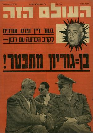 העולם הזה - גליון 1219 - 1 בפברואר 1961