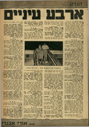 העולם הזה - גליון 1219 - 1 בפברואר 1961 - עמוד 5 | ** שפט אייכמן עדיין לא התחיל — ]*[ וכבר עומדת ממשלת ישראל במצב מביש. … באמירה של שכרון הנצחון. לא כן משפט אייכמן. … ד״ר סרבאציוס רצה לדבר עם אייכמן בארבע