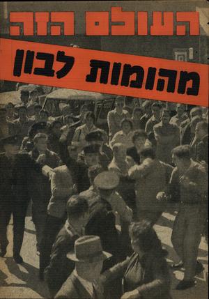 העולם הזה - גליון 1220 - 8 בפברואר 1961