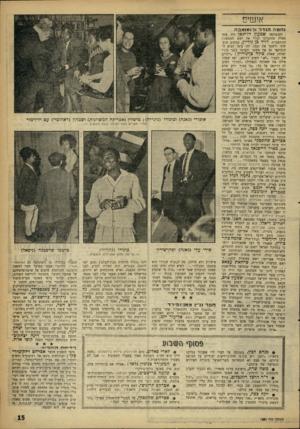 העולם הזה - גליון 1220 - 8 בפברואר 1961 - עמוד 15 | אנשים נחמה הנ ד ל ולו מו מב ה הקומיקאי שמעוןדז ׳ יגאן היה אחד מאלה שהתנדבו לבדר את ראש הממש המתפטרת׳ דוידדןגורי ״ ,במקום חופשתו ולשכך את זעמו. יחד עימו הביא ה