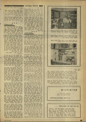 העולם הזה - גליון 1220 - 8 בפברואר 1961 - עמוד 18 | כי לבון, באותם הימים, נהנה מתמיכה כמעט כללית. … על ידי חזרה והדגשה נישנית, כי לבון גמור, קיוו אויבי לבון שיצליחו להחדיר עובדה כוזבת זו להכרת הציבור, כאילו