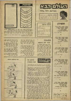 העולם הזה - גליון 1220 - 8 בפברואר 1961 - עמוד 19 | ב ע ריכ ת לילי גלילי מוזמנים משתתפים. נל אחד מהגוש־תתפים בחיבור החומר המתפרסם בעמוד זה, יזכה בפרס של עשר ל׳־י שיוענק מדי שבוע. הזוכה השבוע הוא: ראה התשובות