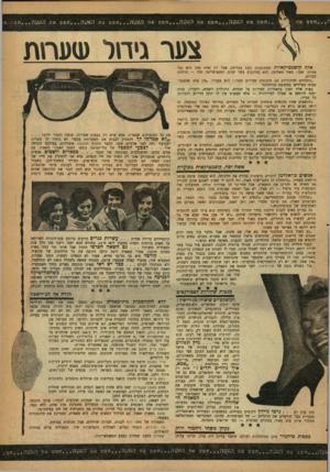 העולם הזה - גליון 1220 - 8 בפברואר 1961 - עמוד 23 | חפש את 111 ו ..חפש את האטה...חפש את האטה...חפש את האטה...חפש את האטה...חפש את האטה. ..חפי: 1(1חת צער גיחל ע אלף קוסמטיקאיות מסתובבות כעת במדינה, אבל רק אחת מהן