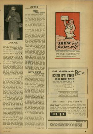 העולם הזה - גליון 1220 - 8 בפברואר 1961 - עמוד 4 | במדינה העם ה סגנון החדש חדרה המפעל: פרדס־ דו ג ה. ח .ד .17 .טל 2837/8 . המשדר: ת ל ־ א בי ב, וחיב רזי לי ,3ט ל6 7 888 , 61378 . חי פ ה. דח הרצל .1ח. ד 6308