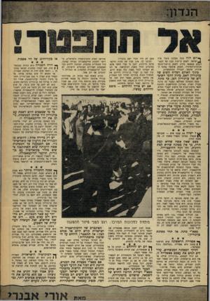 העולם הזה - גליון 1220 - 8 בפברואר 1961 - עמוד 5 | אם ששה מהם יצביעו בעד לבון, או אם 12 ייעדרו בכלל מן הישיבה, יוכל פנחס לבון להישאר המזכיר הכללי של ההסתדרות. … שמאל מאוחד, שישלוט בהסתדרות, האינטרס של