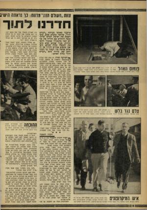 העולם הזה - גליון 1220 - 8 בפברואר 1961 - עמוד 8 | צוות״השלם הזו!״מדווח: כך נראתה הישיג חדרנו ל תוך ארגעה מאנשי מערכת ״העולם הזה״ ,שלושה כתכיס וצלם, כיסו השכת את ישיכת המרכז שהתכנסה להחליט אם להדיח את פנחס לכון