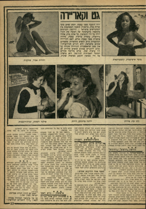 העולם הזה - גליון 1221 - 15 בפברואר 1961 - עמוד 13 | גם וקאריירה זוהי תופעה בפני עצמה. חמש נשים מוכשרות אלה, מייצגות תופעה המסתמנת כץ המתגרשים בישראל -גירושין הנגרמים בתוצאה מהעדפתה של האשה את הקריירה על חיי