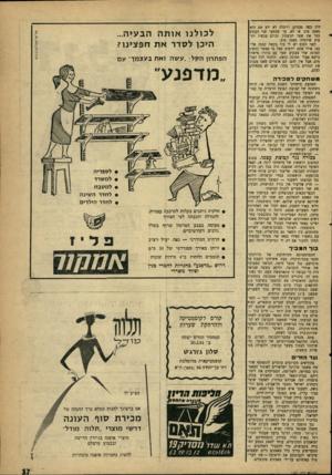 העולם הזה - גליון 1221 - 15 בפברואר 1961 - עמוד 17 | היה כמד, פעמים, ויוסלה לא ידע אם הוא מאמן סוב או לא. עד שבחצי שני הבקיע בכר את שער הניצחון וכולם עכשיו יודעים שיוסלה מאמן טוב. לפני הסוף יש לי עוד בקשה קטנה