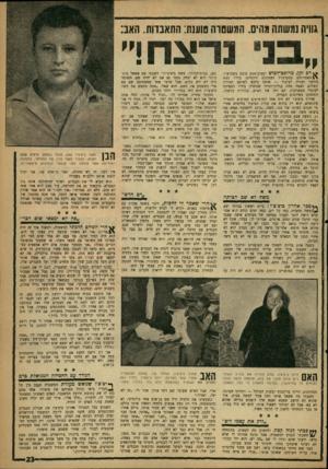 העולם הזה - גליון 1221 - 15 בפברואר 1961 - עמוד 23 | גוויה נמשתה מהים. המשטרה טועות: התאבדות. האב: ״בני נרצח!״ משח?א שב הביתה ץ^ס&ר אהרון ביצ׳צ׳ו: ביום ראשון בבוקר יצא )3משה מהבית, כמו כל יום. כמה ימים קודם הוא