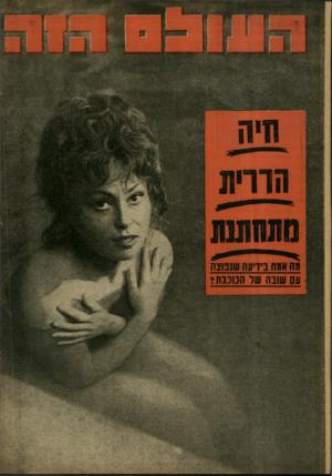 העולם הזה - גליון 1221 - 15 בפברואר 1961 - עמוד 24 | מה אמת בידיעה שנפוצה עם שובה שר