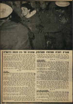 העולם הזה - גליון 1221 - 15 בפברואר 1961 - עמוד 7 | במלחמה זו נאבקים בן־גוריון ונעריו על חייהם הפוליטיים. … רק בן־גוריון שוב לא היה אותו בן־גוריון. … ומדבר זה פוחד דויד בן־ גוריון פחד־מוזת.