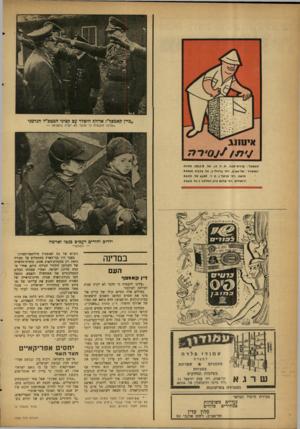 העולם הזה - גליון 1223 - 1 במרץ 1961 - עמוד 4 | על כן חובה כפולה היא ללמד את הדור החדש בישראל את תולדות הנאציזם.