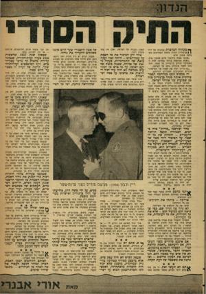 העולם הזה - גליון 1224 - 8 במרץ 1961 - עמוד 5 | אילו נפתחו כל התיקים, כי אז היה נחשף פרצופו האמיתי של פנחס לבון הנבל. … שההוראה לעסק־הביש לא ניתנה באמצע יולי ,1954 כפי שנאמר בעדות־השקר בפני ועדת־אולשן, אלא
