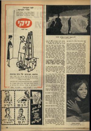 העולם הזה - גליון 1227 - 29 במרץ 1961 - עמוד 11 | אימרה זו שיקפה יותר מכל דבר אחר את היאוירה שיצר במשלחת גנראל־המערות 1״ר יגאל ידין. … אותה שעה עבר יגאל ידין מאדם לאדם והתעניין.