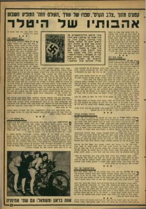 העולם הזה - גליון 1227 - 29 במרץ 1961 - עמוד 25 | ״העולם הזה״ ,פנו קוראים רבים אל המחכר ככקשה לכתום ספר שלם על תולדות הנאציזם.
