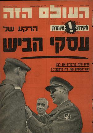 העולם הזה - גליון 1228 - 4 באפריל 1961
