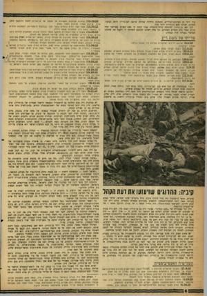 העולם הזה - גליון 1228 - 4 באפריל 1961 - עמוד 6 | בעוד שבממשלה לא תמך איש בקו הבן־גוריוני, מלבד פנחס לבון וגולדה מאיר, החלד, מתקבצת סביב המנהיג הקשיש, בן ד,־ ,67 חבורה של נאמנים אישיים. … פנחס לבון נשאר