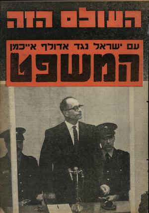 העולם הזה - גליון 1229 - 11 באפריל 1961