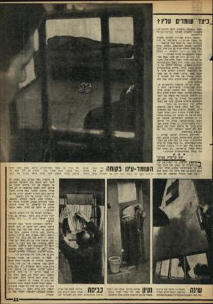 העולם הזה - גליון 1229 - 11 באפריל 1961 - עמוד 11 | לורד ראסל ידוע כמומחה לתולדות הנאצים, ובמיוחד לחלקם של היהודים בטבח הגדול.