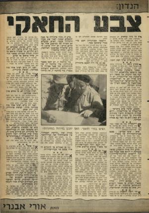 העולם הזה - גליון 1229 - 11 באפריל 1961 - עמוד 5 | האזרח שלמחרת פרשת־לבון שוב אינו דומה לאזרח מלפני פרשת־לבון. … בכל הצדדים עולה המתח, גובר מירוץ החימוש, מחריף סימון הנאומים והאיומים — וכל זה עלול להשכיח את