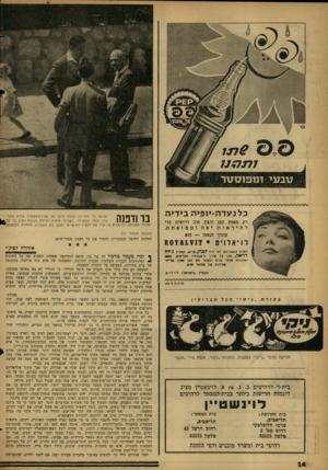 העולם הזה - גליון 1230 - 16 באפריל 1961 - עמוד 14   אף הביאו טענות אלו לכך שד-,ש.ב. הזהיר את ביג׳י מפני בר, בגלל בשעתו, אורח חייו.