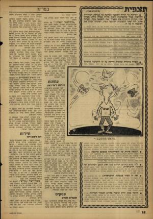 העולם הזה - גליון 1230 - 16 באפריל 1961 - עמוד 18 | כי מדיוק באותו יום נפתח משפט אייכמן, וכל העתונים הכינו את עצמם לכיסויו מכל הזוויות, על־ידי כל הכוחות האפשריים. … לא היה זה הקשר היחידי בין גאגארין לבין משפט