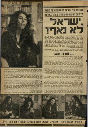 העולם הזה - גליון 1231 - 19 באפריל 1961 - עמוד 7   השיא הוא בידיעה שמשטרת תל־אביב היא שהזהירה לראשונה את ד,ש.ב,.