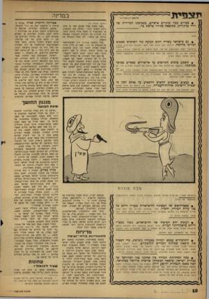 העולם הזה - גליון 1232 - 26 באפריל 1961 - עמוד 10 | אולם ההתפארות, שהתבטאה בהצהרות מצלצלות, לא הספיקה לאנשי מנגנון־החושך. … לפתע החלו מתפרסמים בעתוני ישראל מאמרים, שטענו להגברת השפעתו של מנגנון־החושך במדינה, תוך