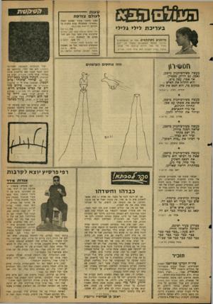 העולם הזה - גליון 1232 - 26 באפריל 1961 - עמוד 19 | אהרון בכר, ,תל־אביב מעשה בשין־כיתניק מיסכן, שראה •הצגה בירדן.