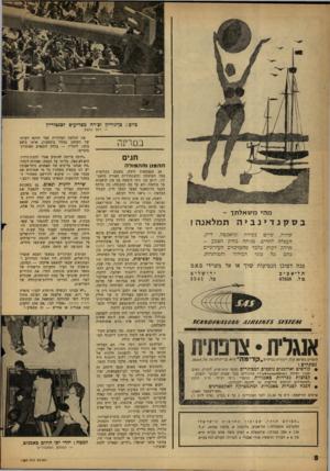 העולם הזה - גליון 1232 - 26 באפריל 1961 - עמוד 8 | ההמונים מצאו את רחוב דיזנגוף ריק מרמקולים, וכימעט באווירה זו של חולין הם נאלצו להסתובב, להשמיע קול משרוקית־בחצי־לירה במקום להשתעשע לצלילי תזמורות, לשרך רגליהם