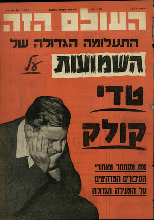 העולם הזה - גליון 1233 - 4 במאי 1961