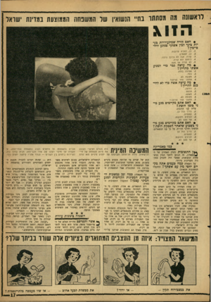 העולם הזה - גליון 1233 - 4 במאי 1961 - עמוד 17 | על השאלה במה פעמים אתה מקיים יחסי מין עם אשתך? … רק אחוז אחד מהנשאלים השיב כי הם מקיימים יחסי־מין בכל יום. אף אחד מהנשאלים לא סימן כתשובה כי הוא מקיים יחסי־מין