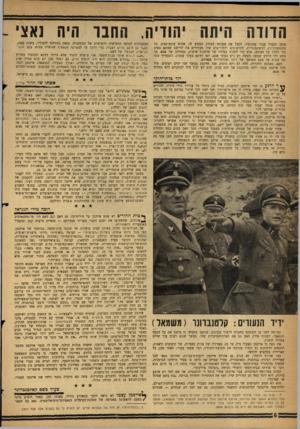 העולם הזה - גליון 1233 - 4 במאי 1961 - עמוד 6 | מיד חלה אייכמן עצמו ולקה בהתקסד, של חום ׳גבוה. … אדולף קארל אייכמן (להבדיל מאוטו אדולף אייכמן, הבן) היה בורגני זעיר, שהצטיין בחוסר־כישרון מוחלט בעסקים. … זה