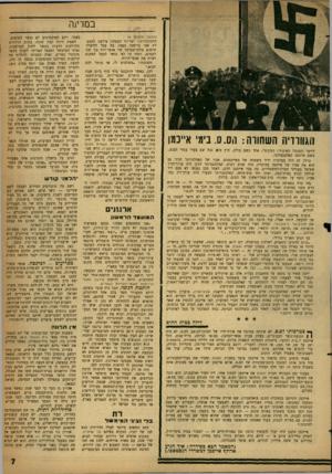 העולם הזה - גליון 1233 - 4 במאי 1961 - עמוד 7 | דובר נגד חוזר, ורסאי, הובטחו עבודה ולחם, וזה גם קויים לאחר מ כן ...לפני כן שמעתי על חוזה ורסאי, שמעתי על מחוסרי־ר,עבודה שנאלצו לאבד את עצמם לדעת, על משקי