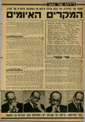 העולם הזה - גליון 1234 - 10 במאי 1961 - עמוד 8 | אולם בעדותו סיפר אייכמן סיפור פרוזאי יותר . … כאשר הצביע הפקד לס על הסתירה, החל אייכמן לגמגם. … אייכמן עצמו אינו נותן תשובה מלאה